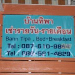 Отель Baan Tipa House Wanglang 3* Стандартный номер с различными типами кроватей фото 2