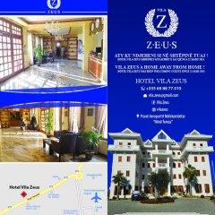 Отель Vila Zeus Албания, Тирана - отзывы, цены и фото номеров - забронировать отель Vila Zeus онлайн городской автобус