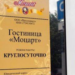 Гостиница Моцарт парковка