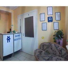 Хостел Home интерьер отеля фото 3