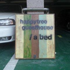 Отель Happytree Guesthouse Южная Корея, Сеул - отзывы, цены и фото номеров - забронировать отель Happytree Guesthouse онлайн парковка