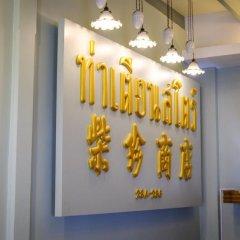 Отель Tha Tian Store Бангкок интерьер отеля фото 3