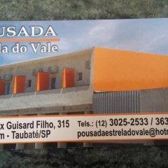 Hotel Estrela do Vale городской автобус