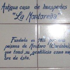 Отель Pensión La Montoreña развлечения