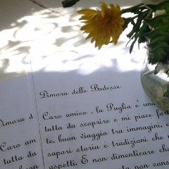 Отель Dimora delle Badesse Италия, Конверсано - отзывы, цены и фото номеров - забронировать отель Dimora delle Badesse онлайн приотельная территория