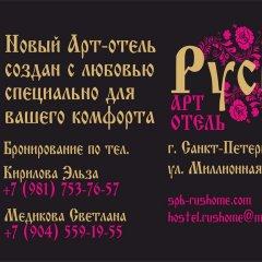 Art-Hostel Rus' с домашними животными