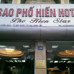 Отель Pho Hien Star Hotel Вьетнам, Халонг - отзывы, цены и фото номеров - забронировать отель Pho Hien Star Hotel онлайн питание фото 3