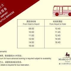 Отель Marco Polo Xiamen 5* Представительский люкс с различными типами кроватей фото 3