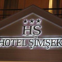 Simsek Турция, Эдирне - отзывы, цены и фото номеров - забронировать отель Simsek онлайн развлечения