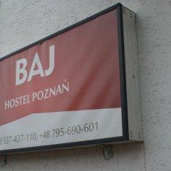 Отель Hostel Poznań Baj Польша, Познань - отзывы, цены и фото номеров - забронировать отель Hostel Poznań Baj онлайн интерьер отеля
