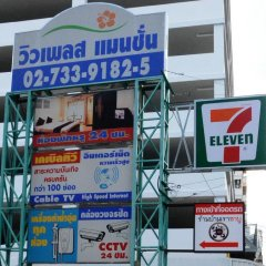 Отель Viewplace Mansion Ladprao 130 Бангкок городской автобус
