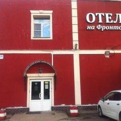 Hotel on Frontovaya 10 парковка