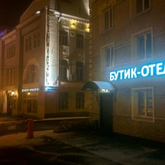 Бутик-Отель Mr&Mrs вид на фасад фото 3