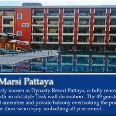 Отель Marsi Pattaya городской автобус