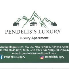 Отель Pendeli's Luxury питание