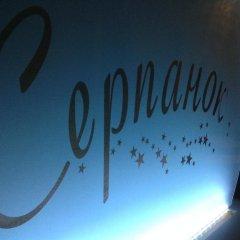 Hotel Serpanok 3* Стандартный номер разные типы кроватей