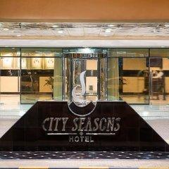 Отель City Seasons Hotel Al Ain ОАЭ, Эль-Айн - отзывы, цены и фото номеров - забронировать отель City Seasons Hotel Al Ain онлайн фото 2