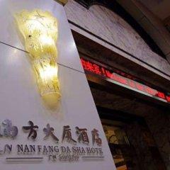 Отель Nanfang Dasha Hotel Китай, Гуанчжоу - 1 отзыв об отеле, цены и фото номеров - забронировать отель Nanfang Dasha Hotel онлайн сауна