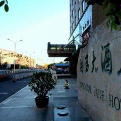 National Jade Hotel парковка