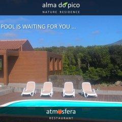 Отель Alma do Pico Португалия, Мадалена - отзывы, цены и фото номеров - забронировать отель Alma do Pico онлайн бассейн фото 3