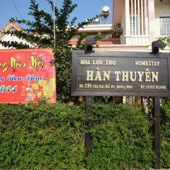 Отель Han Thuyen Homestay