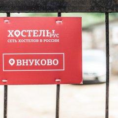 Гостиница Hostels Rus Vnukovo парковка