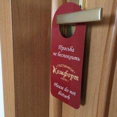 Гостиница Комфорт Люкс
