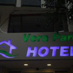Vera Park Hotel Номер категории Эконом с различными типами кроватей фото 2