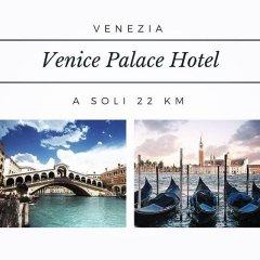 Отель Venice Palace Hotel Италия, Мирано - отзывы, цены и фото номеров - забронировать отель Venice Palace Hotel онлайн приотельная территория фото 2
