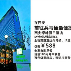 Отель Holiday Inn Xi'an Greenland Century City городской автобус