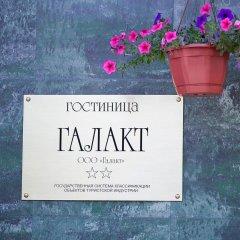 Отель Галакт Санкт-Петербург бассейн