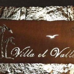 Отель Villa El Valle Испания, Пахара - отзывы, цены и фото номеров - забронировать отель Villa El Valle онлайн приотельная территория