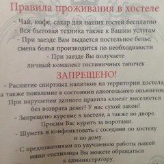 Hostel On Sedina Краснодар спа