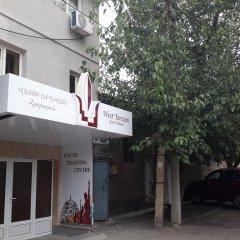 Отель Guest House West Yerevan парковка