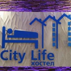 Гостиница Mini Hotel City Life в Тюмени отзывы, цены и фото номеров - забронировать гостиницу Mini Hotel City Life онлайн Тюмень помещение для мероприятий