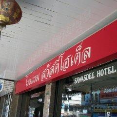 Sawasdee Hotel банкомат