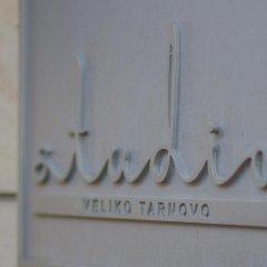 Отель Студио Велико Тырново интерьер отеля фото 3