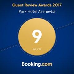 Park Hotel Asenevtsi & SPA Велико Тырново спортивное сооружение