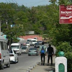 Hostel Oshbackpackers парковка