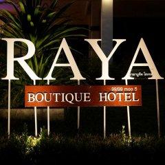 Отель Raya Boutique Hotel Таиланд, Самуи - отзывы, цены и фото номеров - забронировать отель Raya Boutique Hotel онлайн гостиничный бар