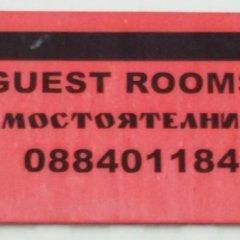 Отель Guest House The Old House Болгария, Пловдив - отзывы, цены и фото номеров - забронировать отель Guest House The Old House онлайн спортивное сооружение