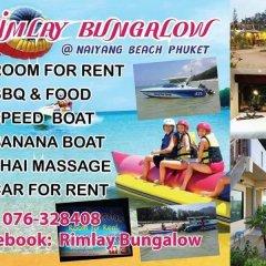 Отель Rimlay Bungalow городской автобус