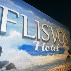 Отель Flisvos бассейн