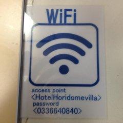Отель Horidome Villa 3* Стандартный номер фото 6