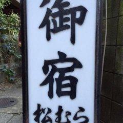 Отель Oyado Matsumura Япония, Токио - отзывы, цены и фото номеров - забронировать отель Oyado Matsumura онлайн фото 2
