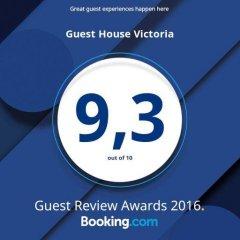 Гостиница Guest House Victoria в Ейске отзывы, цены и фото номеров - забронировать гостиницу Guest House Victoria онлайн Ейск развлечения