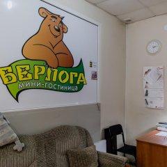 Мини-гостиница Берлога спа