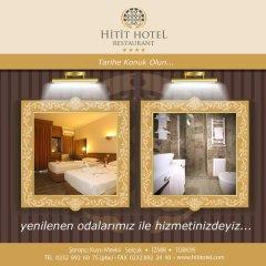 Hitit Hotel 4* Стандартный номер с различными типами кроватей фото 7