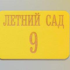 Мини-отель 15 комнат 2* Улучшенный номер с разными типами кроватей