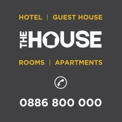 Отель Guest House the House Болгария, Боженци - отзывы, цены и фото номеров - забронировать отель Guest House the House онлайн с домашними животными